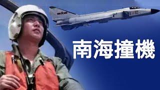 中美南海撞機,王偉生死真相與中共預警機的橫空出世(歷史上的今天 20190401第316期)
