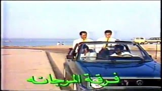 مازيكا فرقة المرجانه حبينا الحلوة تحميل MP3