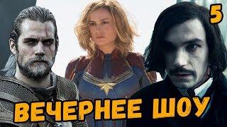 Гоголь. Страшная месть, почему хейтят Капитан Марвел и проблемы сериала «Ведьмак»