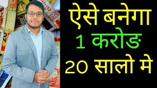 How to Make 1 Crore in 20 years from Mutual Fund Investment | Fund Planning