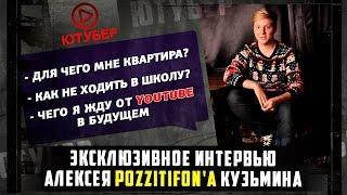 Интервью Pozzitifon