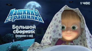 Машкины Страшилки - Большой сборник страшилок 🕯