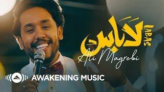 Ali Magrebi - Labas (Official Music Video)   علي مغربي - لاباس تحميل MP3