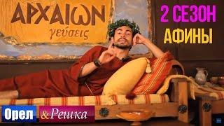 Орёл и Решка. 2 сезон-Греция | Афины (HD)