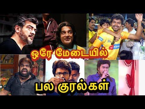 Rajini, Kamal, Vijay, Ajith  |  Mass Heros in single stage | Mimicry by KPY Naveen
