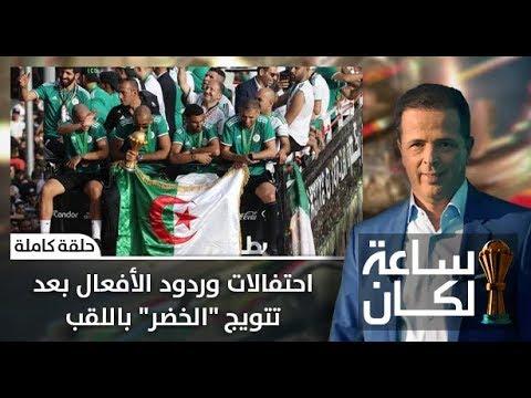 العرب اليوم - شاهد: الاحتفالات وردود الفعل بعد تتويج