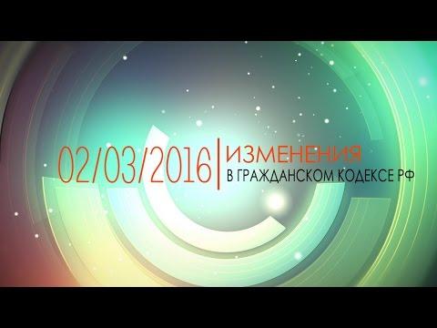 """Вебинар """"Изменения в Гражданском кодексе РФ"""" 02.03.2016"""