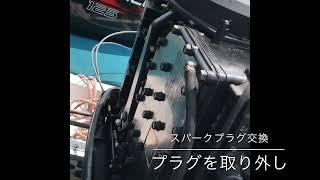 朝田直敬 撮影 マーキュリー125プラグの交換