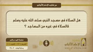 هل الصلاة في مسجد النبي صلى الله عليه وسلم كالصلاة في غيره من المساجد ؟