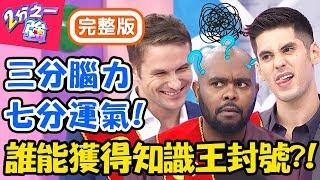 老外獎金爭霸戰!「日本迪士尼」不在東京?遭隊員唾棄的杜力竟意外矇對?馬丁 安祖【#2分之一強】20191210 完整版 EP1203