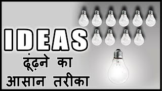 How to get Ideas in Hindi? - Mind Mapping Tips To Clear Your Mind by Him-eesh