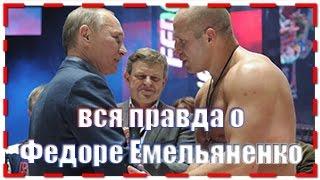 Путин ВСЮ ПРАВДУ  o Федорe Емельяненко!