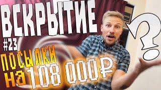 Вскрытие #23 - Посылки на 108 000 рублей!