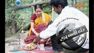 "Anil tamil film love song ""manasukkul oru vali"""
