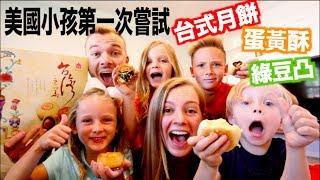 【美國小孩對月餅、蛋黃酥第一次印象😲🥮】中秋節快樂!!