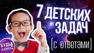 Смотреть онлайн 7 детских загадок, которые не могут отгадать взрослые