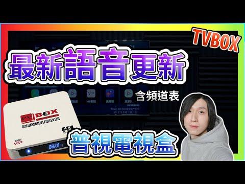 普視電視盒 最新語音更新!!!  頻道表展示 / 語音電視盒 季度評比收集 / 語音輸入 實測 第四台 電影 追劇 【TVBOX】