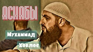 Сахаб / Мухаммад Хоблос /