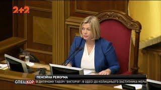 Нова пенсія: Верховна Рада прийняла пенсійну реформу