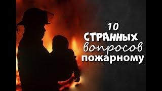 10 странных вопросов пожарному // Tengri TV