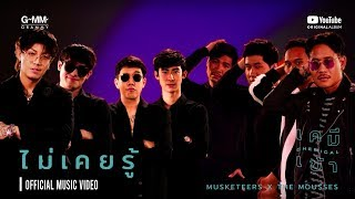 [ALBUM เคมีเข้า] ไม่เคยรู้ : Musketeers X The Mousses (OFFICIAL MUSIC VIDEO)
