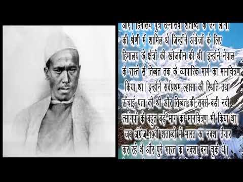 जानिए कौन है हिमालय पुत्र नैन सिंह रावत   Today doodle of google   biography of nain singh Rawat.