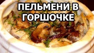 Пельмени в горшочках. Обалденный рецепт в горшочке!