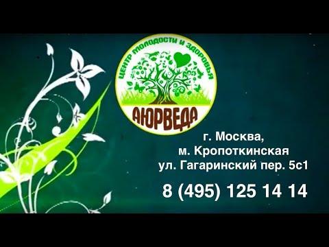 """Аюрведа. Центр Молодости и здоровья """"Аюрведа"""" Москва. Здоровье без лекарств"""