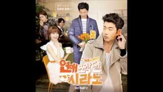 Big Baby Driver 빅 베이비 드라이버 - Take My Hands Tonight [Dating Agency : Cyrano 연애조작단; 시라노 OST Part 2]