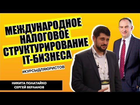 Международное налоговое структурирование IT-бизнеса | Сергей Верланов и Никита Полатайко - rXzibbohoq0