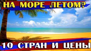 Куда поехать отдыхать на море летом без визы россиянам 2019?