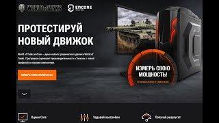 World of Tanks enCore — демо нового графического движка World of Tanks.