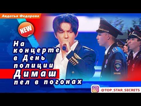🔔 На  концерте  в День  полиции  Димаш  Кудайберген пел в погонах видео