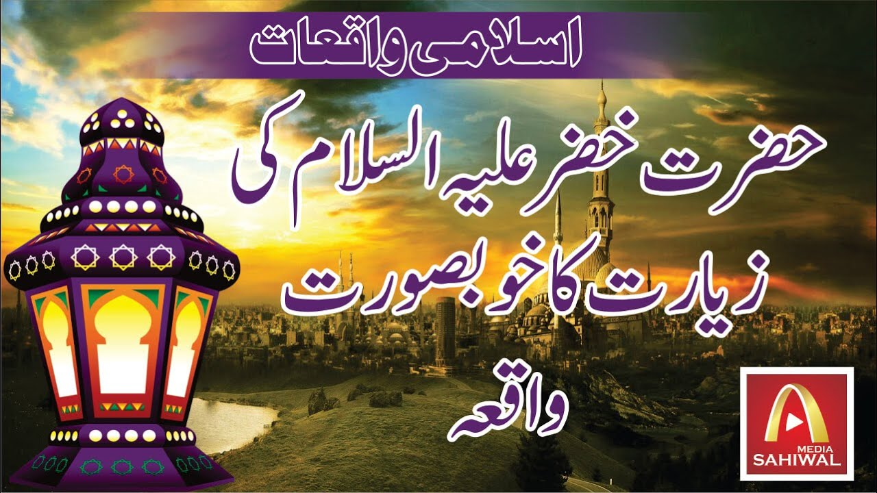 Ramzan Status in Urdu | Sahiwal Media