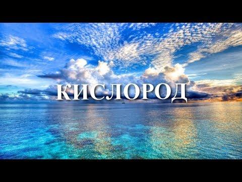 Артем Пивоваров - Кислород (Lyrics / Lyric Video)