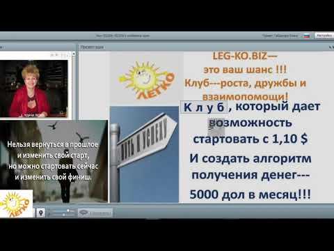 Открытая школа по клубу Легко от Светланы Козаковой