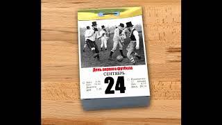 Волшебный календарь: каждый день - красный. Есть повод отметить . 24 сентября