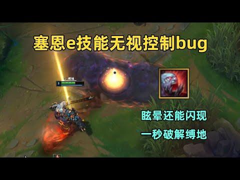 賽恩無視控場技能Bug!