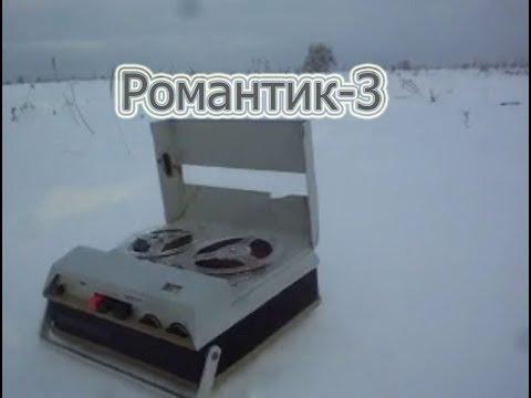 Романтик-3