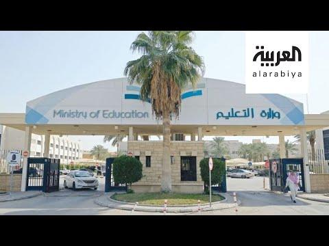 العرب اليوم - شاهد: وزارة التعليم السعودية تحسم موقفها من رسوم المدارس الخاصة