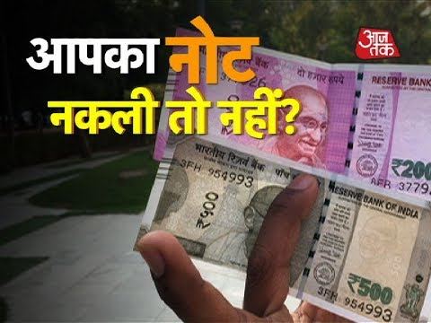 9 Easy Ways To Identify A Fake Currency Note