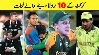10 Emotional Moments Of Cricket History |  That Will Make You Cry