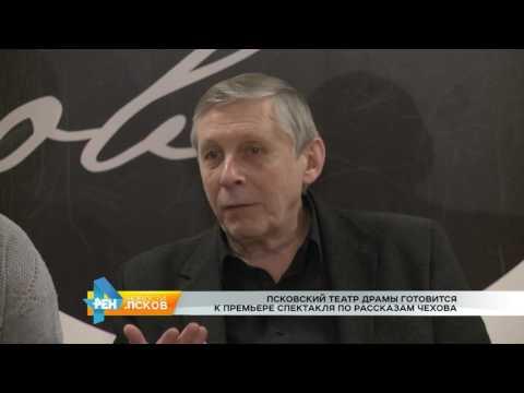 Новости Псков 28.02.2017 # Театр готовится к премьере по Чехову