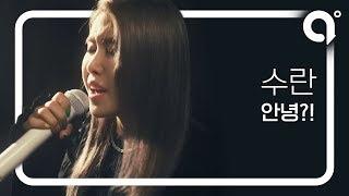 LIVE | SURAN - Hibye by a,ROUND