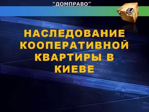 Юридическая консультация Киев, наследование кооперативной квартиры