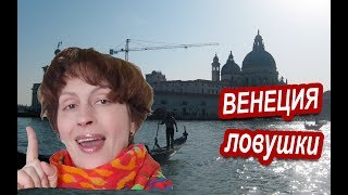 ВЕНЕЦИЯ. Ловушки Для Туристов в Венеции. КЛАССИЧЕСКИЕ РАЗВОДЫ В ВЕНЕЦИИ