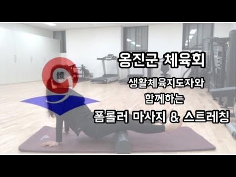 옹진군체육회 - 폼롤러 마사지 & 스트레칭
