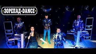 ЗОРЕПАД-DANCE PROMO-2015 (українські композиції)