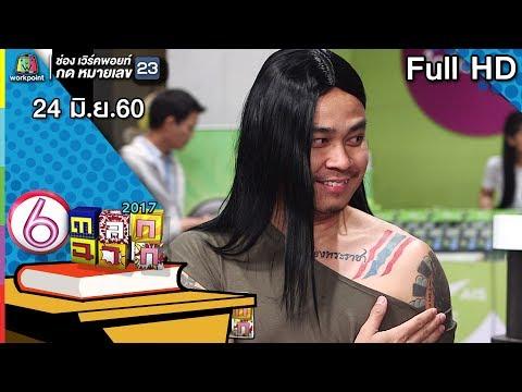 ตลก 6 ฉาก 2017 | 24 มิ.ย. 60 Full HD
