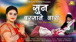 सुन बरसाने वारी   Special Radhe Rani Bhajan 2018   Sangeeta Rathor   New Jhanki Dance Song